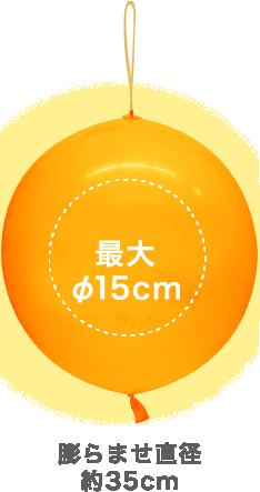 膨らませ直径15cm